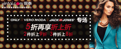 银泰网 ONLY  JACK JONES  VERO MODA 5折再享折上折